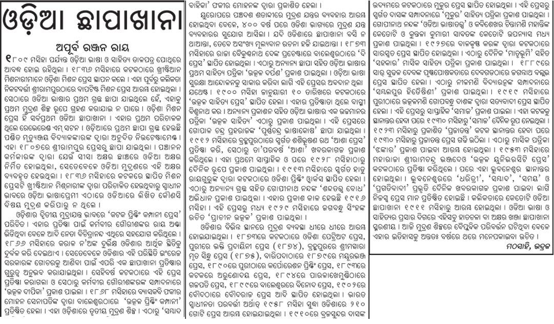 essay on rath yatra in odia