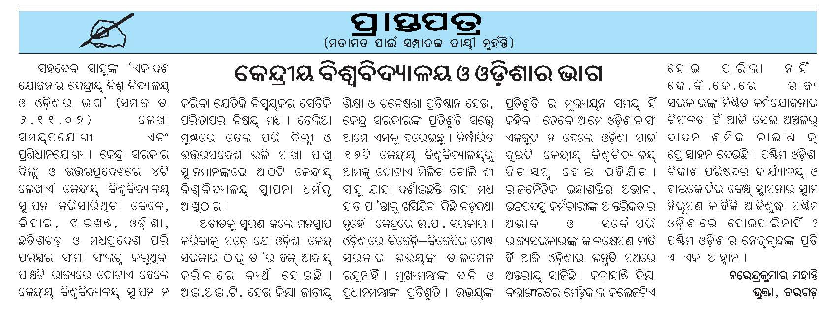 Odisha hrd ravenshaw university cuttack samaja letter to the editor on two central universities for orissa spiritdancerdesigns Gallery