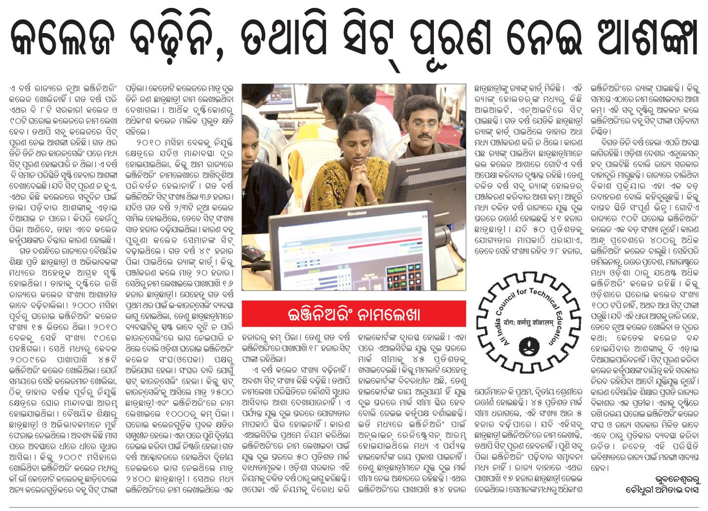 phd thesis in commerce utkal university Recognised by govt of odisha & affiliated to utkal university asbm institute of professional studies bhubaneswar organizational change and development dissertation and viva-voce the bachelor of commerce (bcom) a full-time degree programme, has six semesters after successful completion of the six.